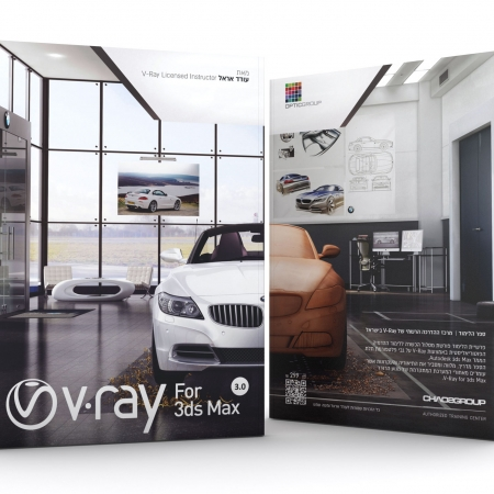 ספר V-Ray for 3ds Max