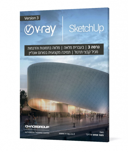 ספר הלימוד V-Ray for SketchUp