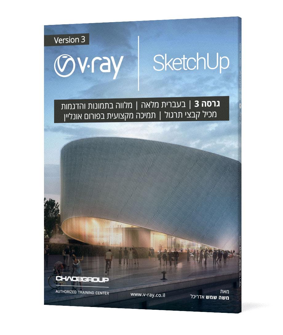 ספר הלימוד V-Ray for SketchUp