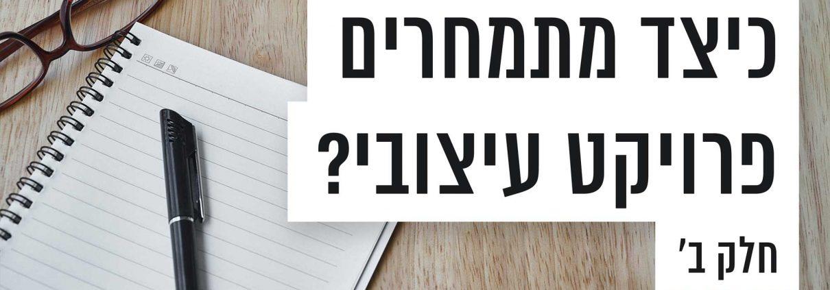 כותרת כיצד מתמחרים פרויקט עיצובי
