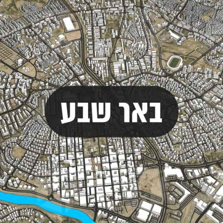 מודל עירוני תלת ממדי של העיר באר שבע מבית ISRAEL3D