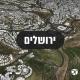 מודל תלת ממדי עירוני של העיר ירושלים