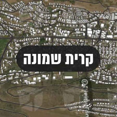מודל תלת ממדי עירוני של העיר קריית שמונה
