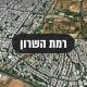 מודל תלת ממדי עירוני של העיר רמת השרון
