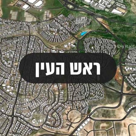 מודל תלת ממדי עירוני של העיר ראש העין