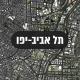 מודל תלת ממדי עירוני של העיר תל אביב יפו