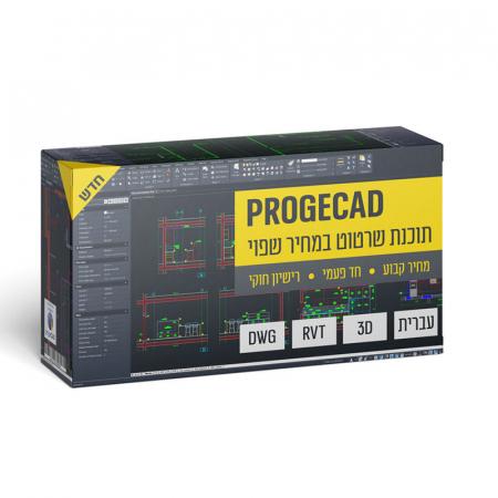תכנת שרטוט במחיר נמוך תחליף לאוטוקאד ProgeCad