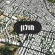 מודל תלת ממדי עירוני של העיר חולון