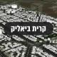 מודל עירוני תלת ממדי של העיר קרית ביאליק