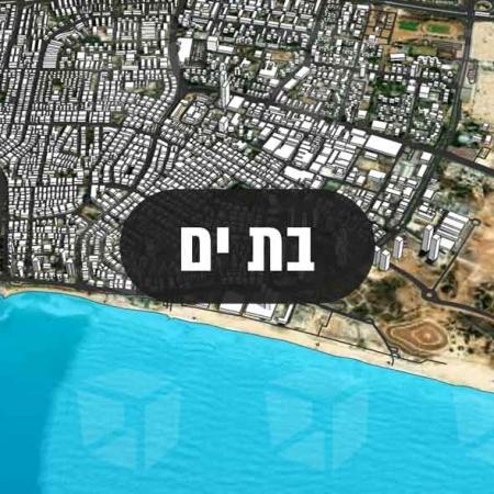 מודל תלת ממדי עירוני של היישוב בת ים