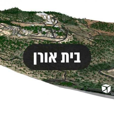 מודל עירוני תלת ממדי של היישוב בית אורן