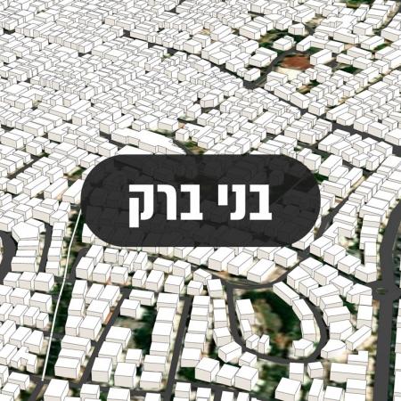 מודל תלת ממדי עירוני של העיר בני ברק