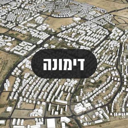מודל תלת ממדי עירוני של העיר דימונה