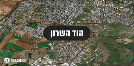 מודל תלת ממדי עירוני של העיר הוד השרון