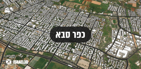 מודל תלת ממדי עירוני של העיר כפר סבא