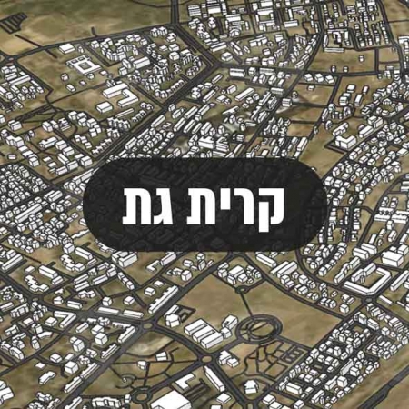 מודל עירוני תלת ממדי של העיר קרית גת