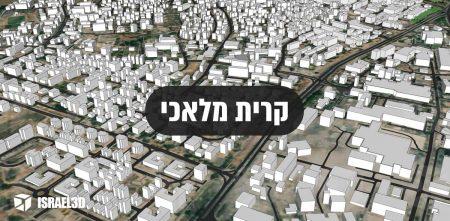 מודל תלת ממדי עירוני של קרית מלאכי