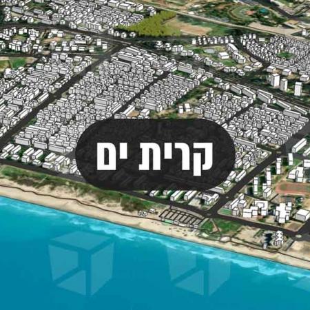 מודל עירוני תלת ממדי של העיר קרית ים