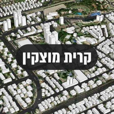 מודל תלת ממדי עירוני של העיר קרית מוצקין