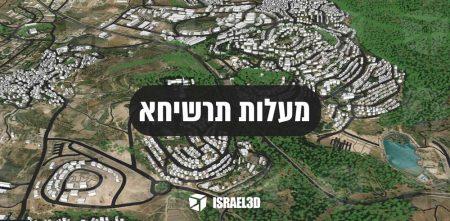 מודל תלת ממדי עירוני של העיר מעלות תרשיחא