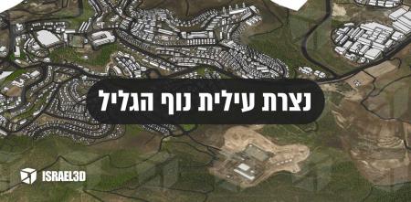 מודל תלת ממדי עירוני של נצרת עילית נוף הגליל
