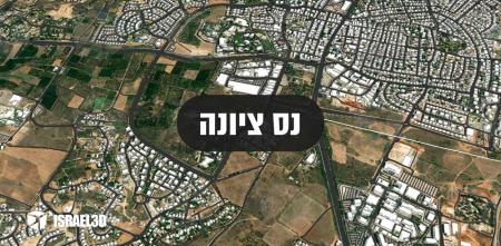 מודל תלת ממדי עירוני של העיר נס ציונה