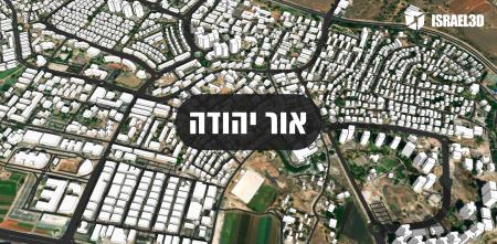 מודל תלת ממדי עירוני של העיר אור יהודה