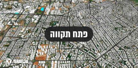מודל תלת ממדי עירוני של היישוב פתח תקווה