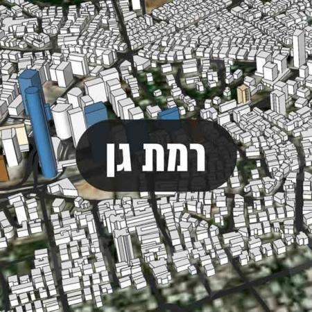 מודל תלת ממדי עירוני של העיר רמת-גן