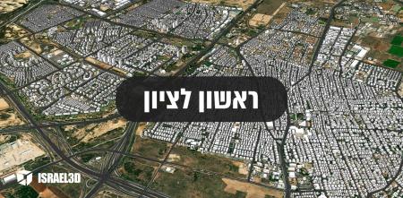 מודל תלת ממדי עירוני של העיר ראשון לציון