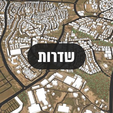 מודל תלת ממדי עירוני של העיר שדרות
