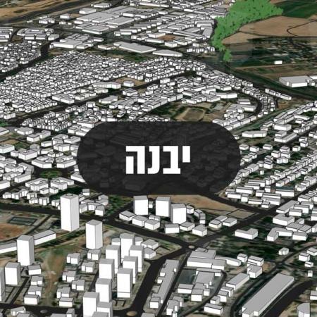מודל תלת ממדי עירוני של העיר יבנה