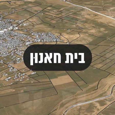 מודל עירוני תלת ממדי של היישוב בית חאנון
