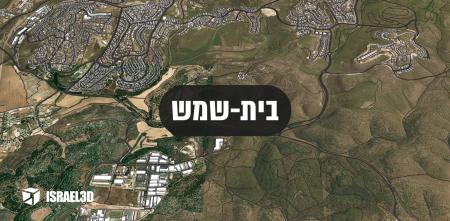 מודל תלת ממדי עירוני של העיר בית שמש