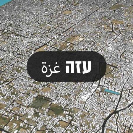 מודל תלת ממדי עירוני של העיר עזה