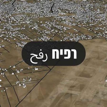 מודל תלת ממדי עירוני של העיר רפיח וקו הגבול עם ישראל ומצרים