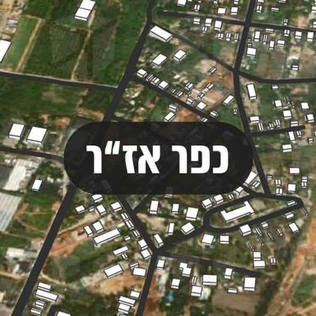 מודל תלת ממדי עירוני של כפר אזר
