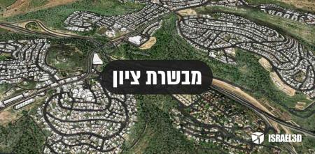 מודל עירוני תלת ממדי של מבשרת ציון