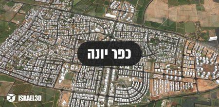 מודל עירוני תלת ממדי של כפר יונה